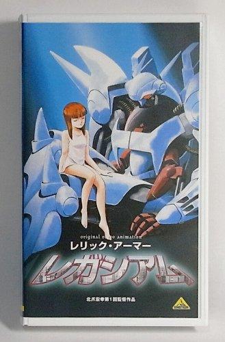 レリックアーマー レガシアム [VHS]