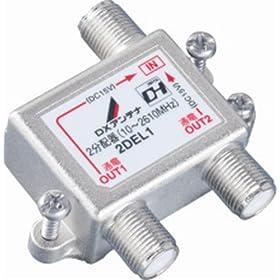 DXアンテナ 屋内用2分配器 全端子通電 2DEL1