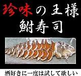 産地直送 鮒寿司(大) 珍味 酒の肴 フナズシ ふなずし 滋賀県特産品