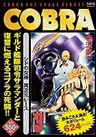 COBRA 3 シドの女神 異次元レース