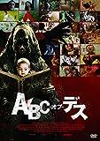 ABC・オブ・デス[DVD]