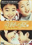 奇跡の夏 [DVD]  キム・ヘジョン, キム・ウンジョン (松竹ホームビデオ)
