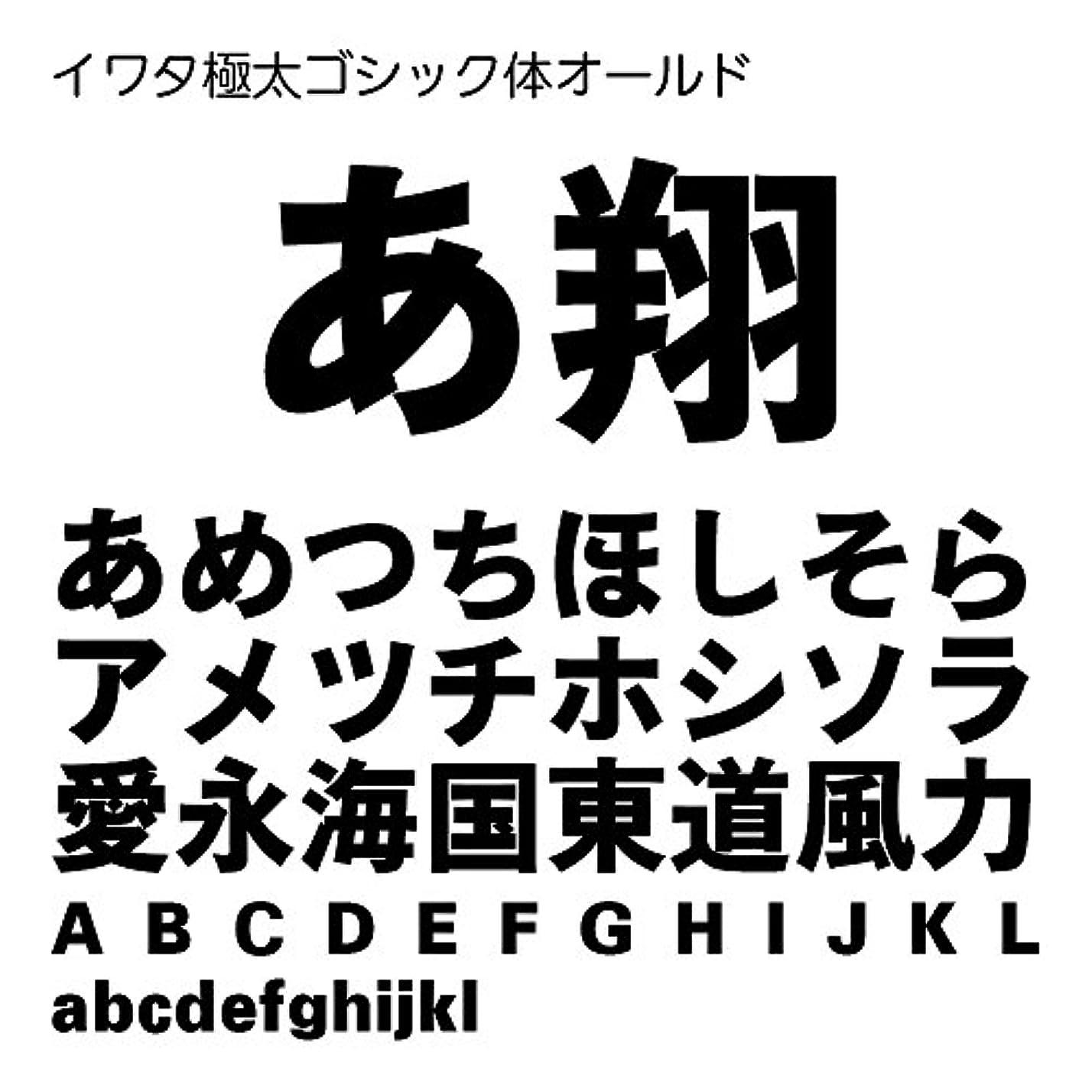 シンプルさ敬理解するイワタ極太ゴシック体オールド TrueType Font for Windows [ダウンロード]