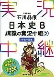 石川晶康 日本史B講義の実況中継(2)中世~近世 (実況中継シリーズ)