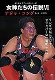 女神たちの伝説VI アジャ・コング[DVD]