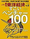 週刊東洋経済 2019年8/24号(マネー殺到!  すごいベンチャー100)