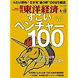 週刊東洋経済 2019年8 24号 [雑誌](マネー殺到!  すごいベンチャー100)