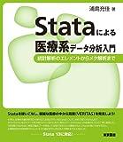 Stataによる医療系データ分析入門 -統計解析のエレメントからメタ解析まで-