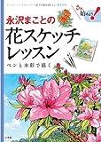 永沢まことの花スケッチレッスン―ペンと水彩で描く (さぁ、始めよう!)