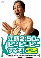江頭2:50のピーピーピーするぞ! 2 逆修正バージョン~ノークレーム・ノーリターン~ [DVD]