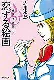 恋する絵画 怪異名所巡り6 (集英社文庫)[Kindle版]