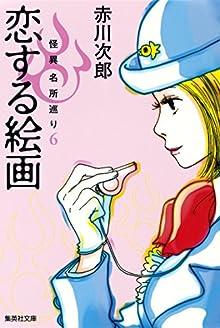 恋する絵画 怪異名所巡り6 (集英社文庫)
