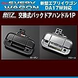 【カーボン】REIZ ライツ 交換式バックドアハンドル1P 新型エブリイワゴンDA17W(H27/2~)