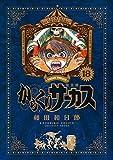 からくりサーカス 完全版 (18) (少年サンデーコミックススペシャル)