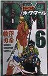 BMネクタール 6 (少年チャンピオン・コミックス)
