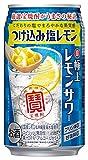 極上レモンサワー つけ込み塩レモン 350ml×24