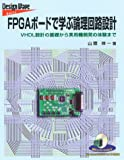 FPGAボードで学ぶ論理回路設計