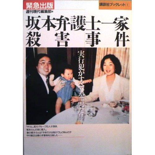 坂本弁護士一家殺害事件 (講談社ブックレット 1)