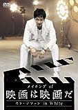 メイキング of 映画は映画だ~カン・ジファン in White~ [DVD]