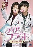 ディア・ブラッド~私の守護天使 DVD-BOX1[DVD]