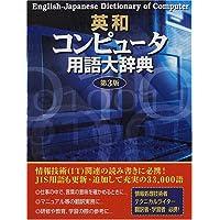 英和コンピュータ用語大辞典