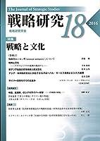 戦略研究18 戦略と文化