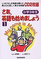 さあ、英語を始めましょう〈1〉小学3年生