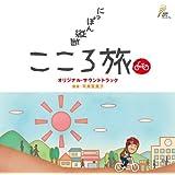 NHK-BS「にっぽん縦断こころ旅」オリジナルサウンドトラック