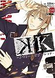 K —メモリー・オブ・レッド— 分冊版(14) (ARIAコミックス)