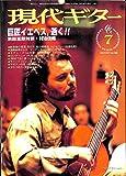 現代ギター 1997年 7月号