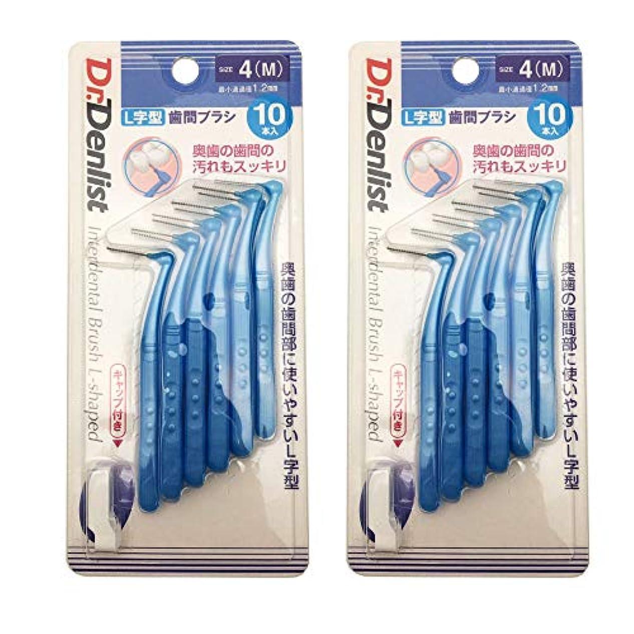 スモッグおじいちゃんピザ歯間ブラシL字型4(M) 10本×2個(計20本セット)最少通過径1.2mm Dr.??????l字型 歯間清掃 歯間 ようじ