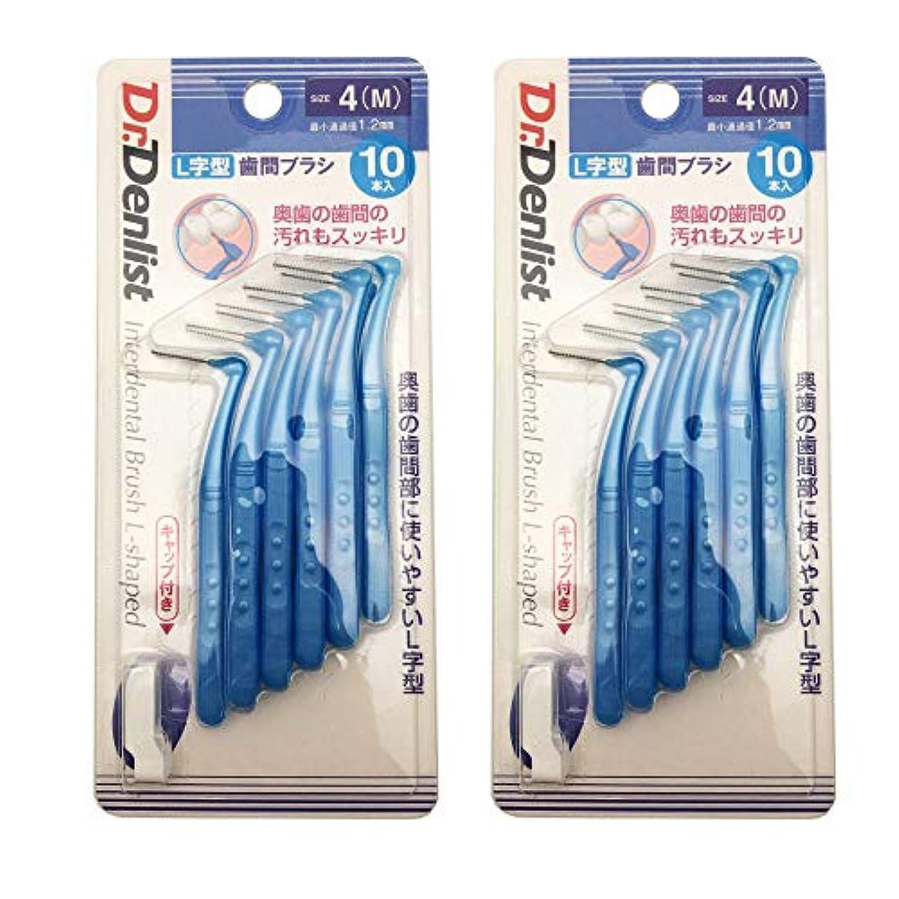 航空機肉腫写真撮影歯間ブラシL字型4(M) 10本×2個(計20本セット)最少通過径1.2mm Dr.??????l字型 歯間清掃 歯間 ようじ