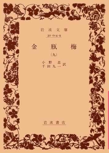 金瓶梅 9 (岩波文庫 赤 14-9)の詳細を見る