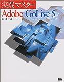 実践マスター Adobe GoLive 5