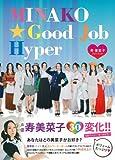 MINAKO☆Good Job Hyper—寿美菜子フォトブック