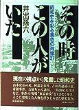 その時この人がいた―昭和史を彩る異色の肖像37