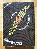 平成人間博覧会 / どおくまんプロ のシリーズ情報を見る