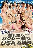 夏だ!ヒ゛キニだ!濡れ濡れセクシー美女USA 4時間 [DVD]