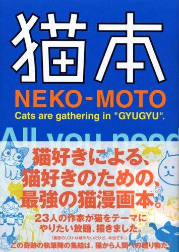 猫本(NEKO-MOTO) (KCデラックス)の詳細を見る