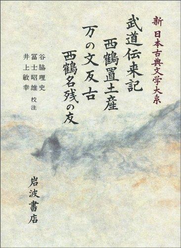 武道伝来記 西鶴置土産 万の文反古 西鶴名残の友 (新 日本古典文学大系)