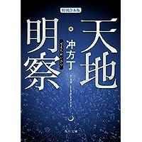 天地明察(特別合本版) (角川文庫)