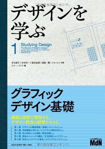 デザインを学ぶ1 グラフィックデザイン基礎の詳細を見る