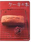 ケーキの本―知りたかったコツがわかる (Daily Cooking)
