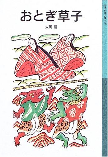 おとぎ草子 (岩波少年文庫)の詳細を見る