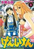 げんしけん(5) (アフタヌーンコミックス)