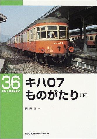 キハ07ものがたり〈下〉 (RM LIBRARY(36))