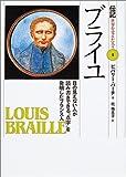 """ブライユ―目の見えない人が読み書きできる""""点字""""を発明したフランス人 (伝記 世界を変えた人々)"""