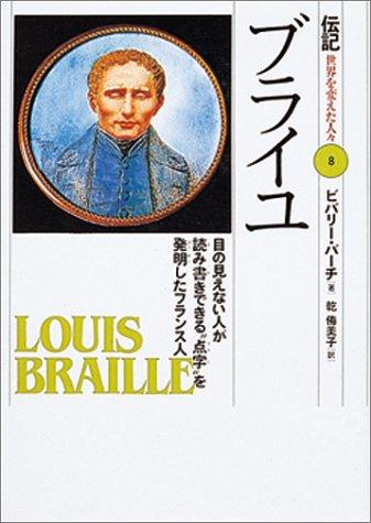 """ブライユ―目の見えない人が読み書きできる""""点字""""を発明したフランス人 (伝記 世界を変えた人々)の詳細を見る"""