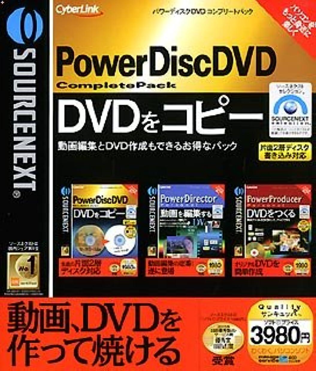 日減らす自慢PowerDiscDVD CompletePack