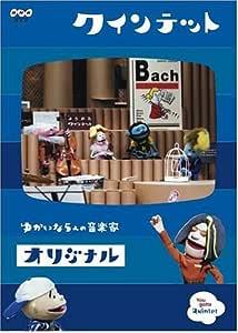 クインテット コレクション ゆかいな5人の音楽家 オリジナル [DVD]